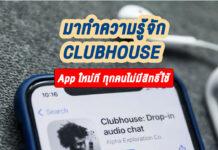 Clubhouse-แอปใหม่-ที่คนถูกเชิญเท่านั้นถึงได้ใช้-จตุรัส--สาระรีฟ-การตลาดบ้านๆ